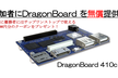 DragonBoard+IoTアプリコンテスト meet up!