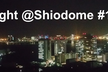 Tech Night @ Shiodome # 1
