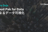 Extra Dojo :Cloud Pak for Dataによるデータ可視化