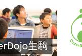 【CoderDojo生駒】:子ども向けプログラミング道場(No.46)