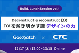 Build.Lunch Session Vol.1 不確実なDXを解き明かす鍵「デザインの力」