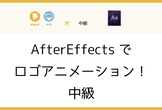 AffterEffectsでロゴアニメーション!中級