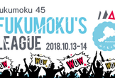 ふくもく会 その45 ~FUKUMOKU'S LEAGUE~ feat. MashupAwards