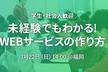 福岡【IT・プログラミングに興味のある学生・社会人向け】未経験でも分かる!Webサービス・