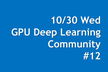 GPU Deep Learning Community #12