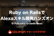 RailsでAlexaスキル開発ハンズオン@Fukuoka Growth Next