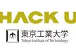 Hack U 東京工業大学 2017(事前説明会)
