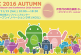 Android Bazaar and Conference 2016 Autumn