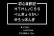 【初心者向け】HTML・CSS勉強会@六本木