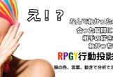 エンジニア必見 ゴッドメンタルセミナー~RPGY行動投影心理学編~