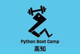 Python Boot Camp in 高知