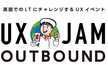 【増枠】UX JAM Outbound