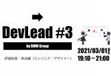 DevLead by DMM Group #3 〜評価制度・育成編(エンジニア・デザイナー)〜