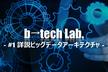 b→tech Lab. #1 詳説ビッグデータアーキテクチャ