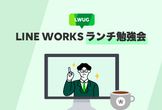 【LINE WORKS×外部ツール連携勉強会】LINE WORKSではじめる新しい働き方