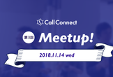 CallConnect Meetup vol.3
