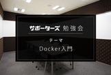 【サポーターズCoLab勉強会】Docker入門