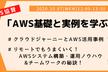【AWS協賛】AWS 基礎と実例を学ぶ #1 オンライン&広島会場