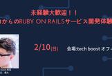 [増席]未経験大歓迎!!ゼロからのRuby on Railsサービス開発体験会