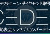CEDEX -ブロックチェーン・ダイヤモンド取引所- 発表会&レセプションパーティー