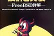 BSDカーネルの設計と実装 読書会 (11)