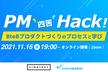 PM四苦Hack!~BtoBプロダクトづくりのプロセスと学び~