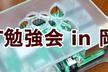 第3回 IoT勉強会 in 岡山