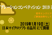MSPJマイグレーションコンペティション2019winter