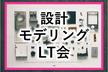 【LT募集中!】設計 モデリング LT会 - vol.2
