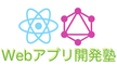 【初参加歓迎】React/Redux/TypeScript/Apollo/Expo他 勉強会・質問会