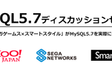 MySQL5.7ディスカッションセミナー