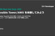 Red Hat Dojo #2 : Ansible Tower/AWX を体験してみよう