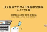 【第7回】UX視点でのサイト改善検定講座(レイアウト編)
