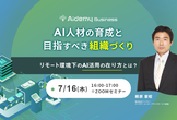 7/16(木)Aidemy AI人材育成セミナー