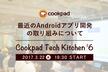 Cookpad Tech Kitchen #6 〜最近のAndroidアプリ開発の取り組みについて〜