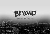 【可視化 × 数学】第2回 BEYOND 〜最先端に潜む数学たち〜