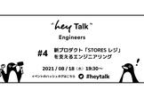 """hey Talk"" Engineers 新プロダクト「STORES レジ」を支えるエンジニアリング"