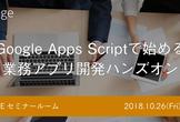 JSLounge「TS + Google Apps Scriptで始める業務アプリ開発」ハンズオン