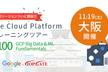 【大阪】CPB100: GCP Big Data & ML Fundamentals