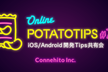 [Online] potatotips #72 iOS/Android開発Tips共有会