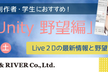 「Live2D × Unity 野望編」 ClubPEC Jam 11.1