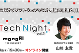 QA Tech Night vol.2