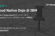 Cloud Native Dojo @ IBM