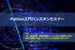 【毎度満員御礼!】第4回Python入門ハンズオンセミナー