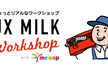UX MILK Workshop with meleap