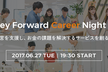 Money Forward Career Night #2