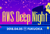 【4/5 福岡】AWS Deep Night Part.2