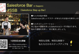 【SSB】Salesforce Step up Bar #3