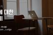 Korean Meetup & #3 자리에 대한 이야기