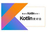 集まれもうやんカレーとKotlin好き!Kotlin愛好会 vol.18@GMOペパボ